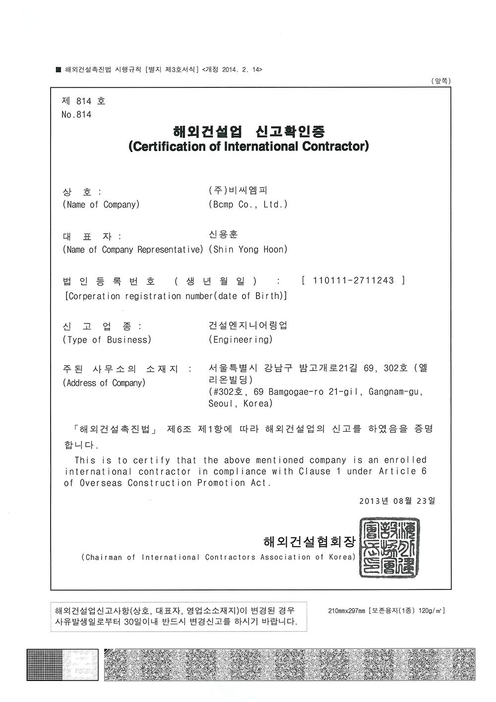 license03_180227