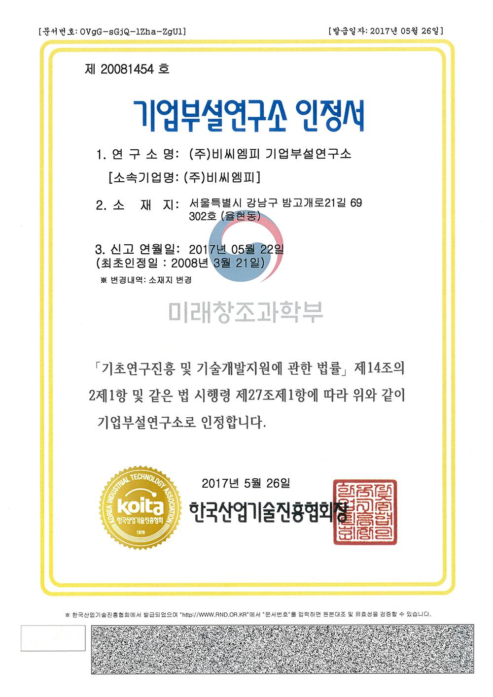 license20180227bak1